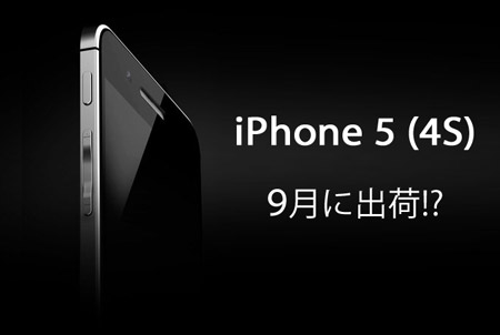 iphone5_sept_rumor_0.jpg