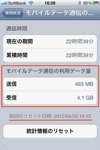 iphone_7gb_limit_check_2.jpg