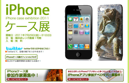 iphone_case_exhibition_2011_0.jpg