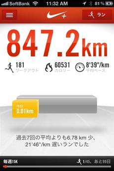 iphone_nike_running_app_1.jpg