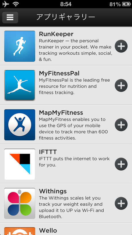 jawbone_up_runkeeper_update_3.jpg