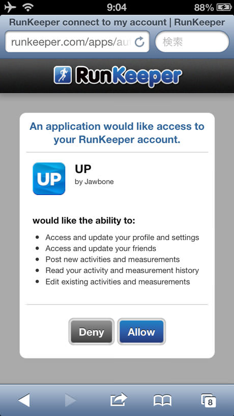 jawbone_up_runkeeper_update_5.jpg