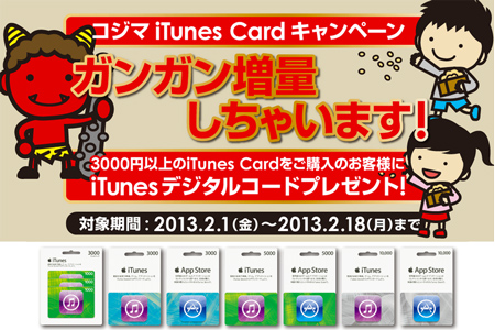 kojima_itunes_card_sale_2013_2_0.jpg