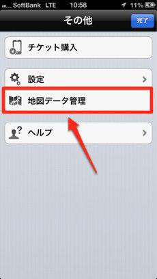 mapfan_plus_trial_ends_2.jpg