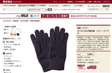 muji_touch_panel_glove_2011_1.jpg