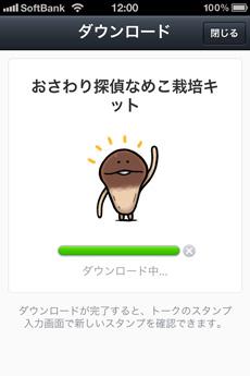 naver_line_stamp_update_5.jpg