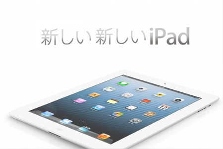 new_ipad_price_rumor_0.jpg