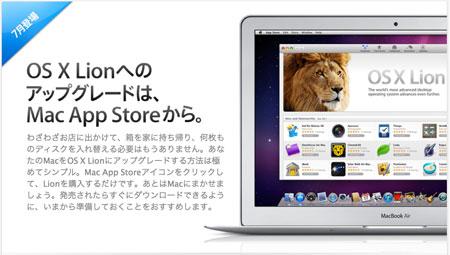 osx_lion_release_1.jpg