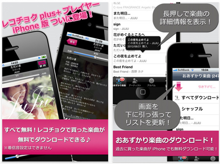 recochoku_plus_iphone_1.jpg