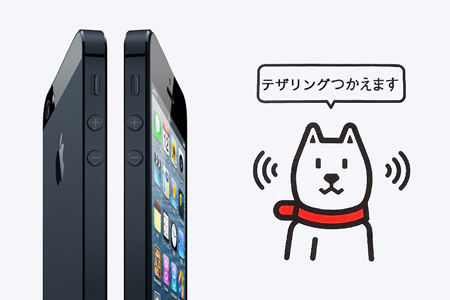 softbank_iphone5_tethering_plan_0.jpg