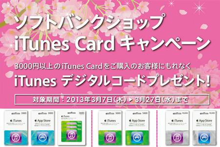 softbank_itunes_card_sale_2013_3_0.jpg