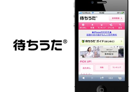 softbank_machiuta_tone_0.jpg