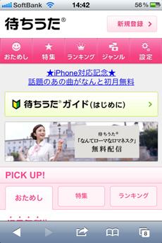softbank_machiuta_tone_1.jpg