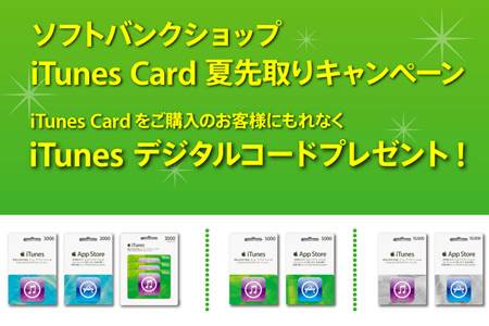 softbank_shop_itunes_card_sale_201306_0.jpg
