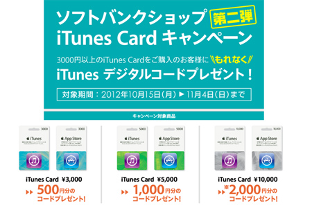 softbank_shop_itunes_sale_2012_oct_0.jpg