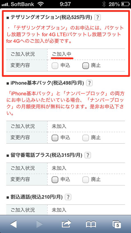 softbank_tethering_start_2.jpg