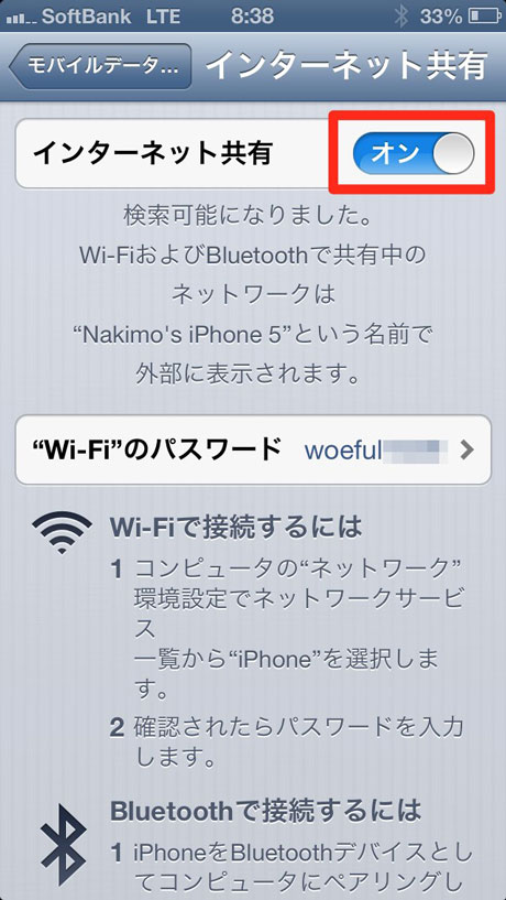 softbank_tethering_start_4.jpg