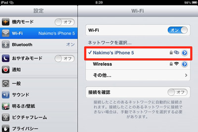 softbank_tethering_start_5.jpg