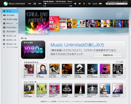 sony_music_umlimited_3.jpg