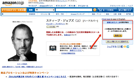steve_jobs_biography_japanese_3.jpg