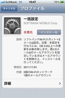 tokyo_metro_softbank_wifi_5.jpg