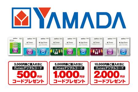 yamada_itunes_sale_2013_feb_0.jpg