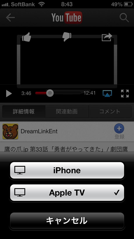 youtube_ios_update_universal_3.jpg