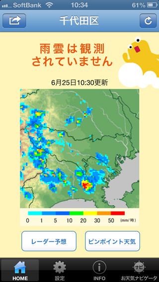 app_weather_rain_aleart_2