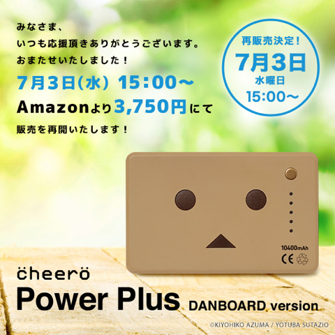 cheero_danboard_july3_2