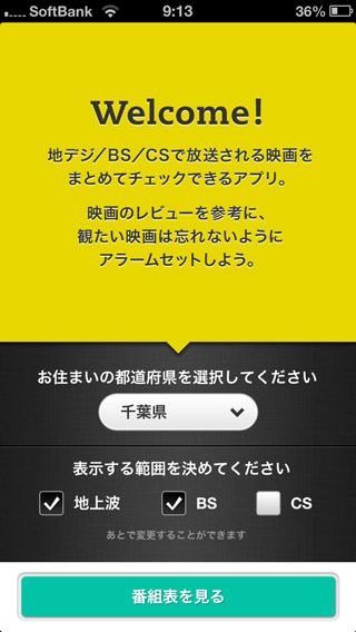 app_cat_eiga_bangumi_1