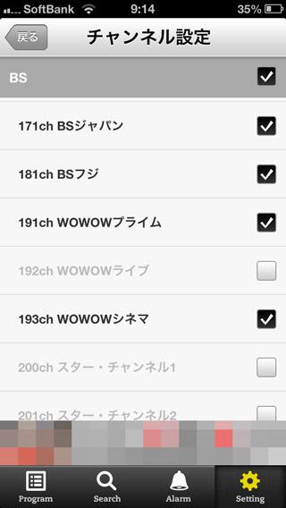 app_cat_eiga_bangumi_2