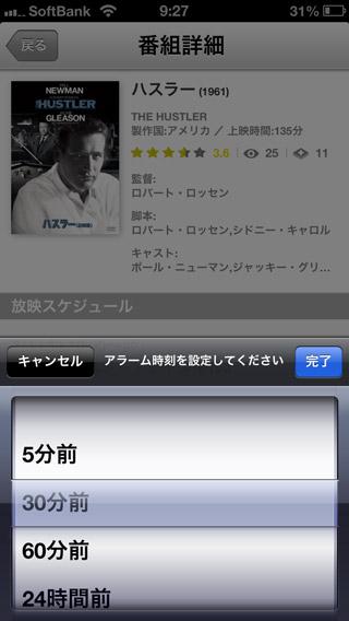 app_cat_eiga_bangumi_5