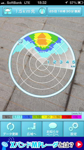 app_weather_gou_radar_3