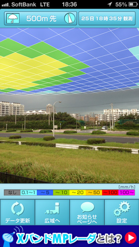 app_weather_gou_radar_6