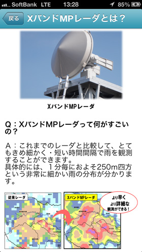 app_weather_gou_radar_7