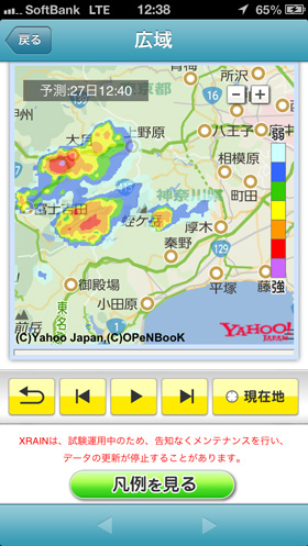 app_weather_gou_radar_8
