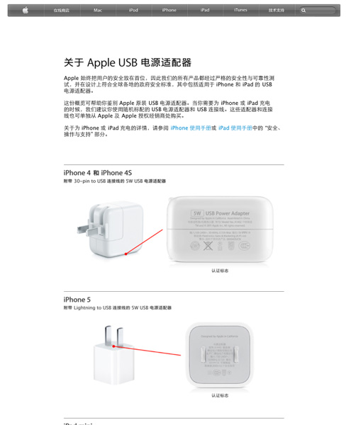 apple_charger_china_1
