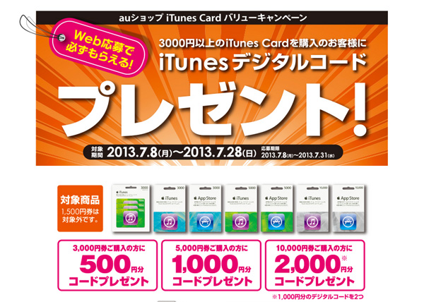 au_itunes_card_sale_2013_07_01
