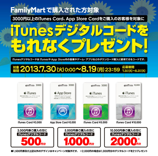 familymart_itunes_sale_201307_1