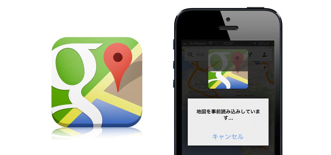 海外旅行で便利:iPhoneの「Google Maps」アプリでオフライン用に地図をキャッシュする方法