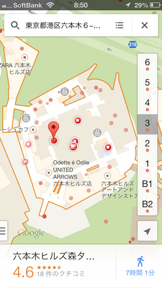 google_map_ipad_1