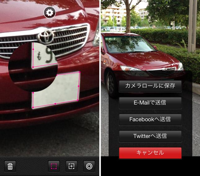 app_photo_automo_camera_3