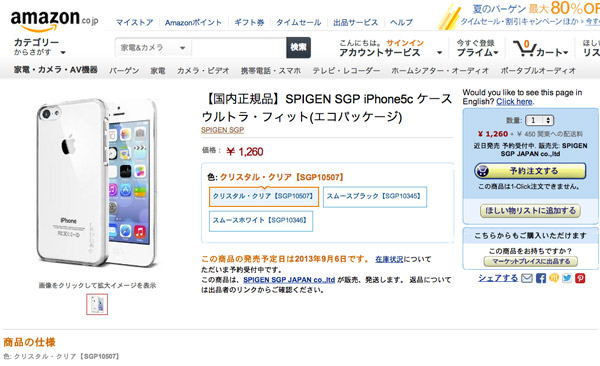 iphone5c_spigen_sgp_1