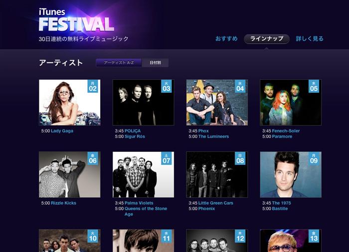 itunes_festival_app_2013_2