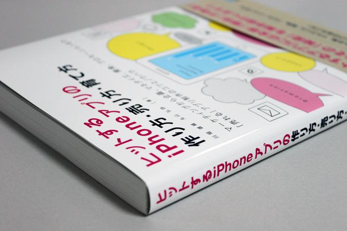 mynavi_hit_iphone_app_book_4