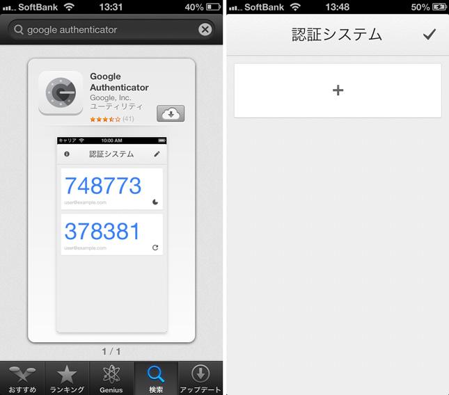 google_authentication_update_1