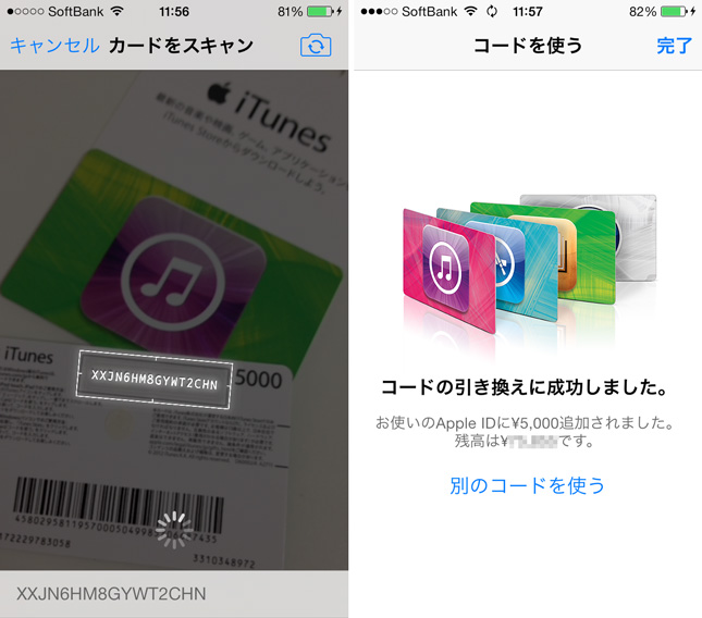 ios7_itunes_card_camera_2