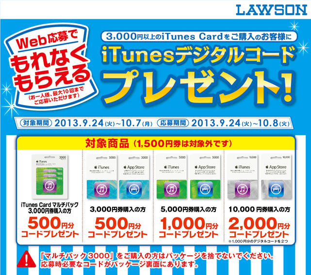 lawson_itunes_sale_201309_0