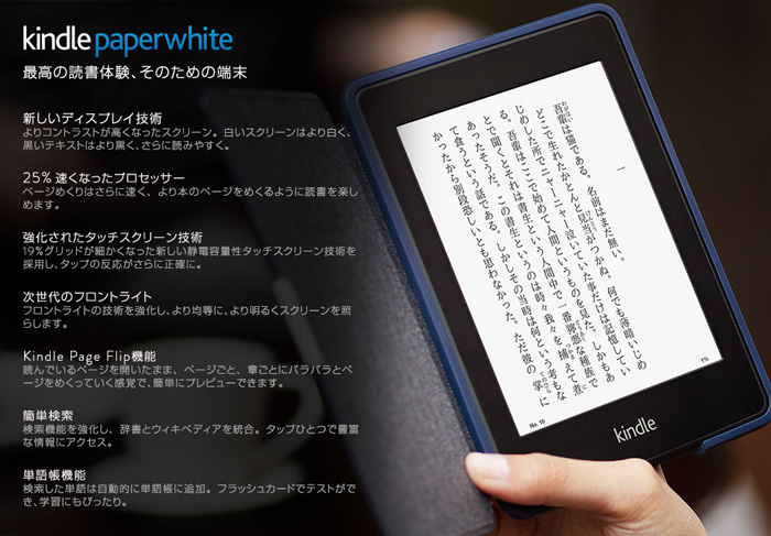 new_kindle_paperwhite_2