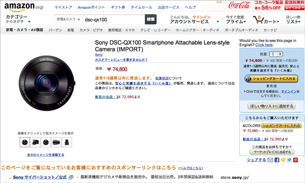 qx100_qx10_from_japan_5